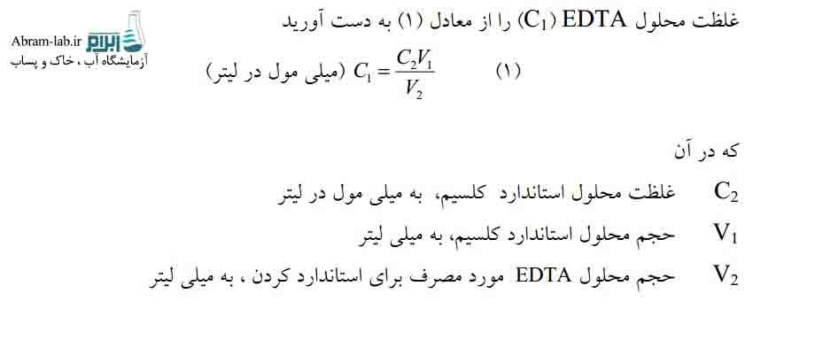 آزمایش کلسیم و منیزیم آب با EDTA