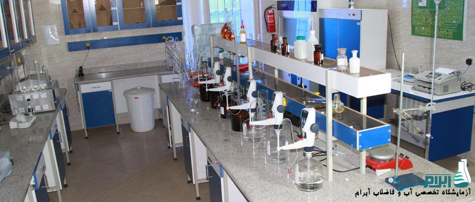 آزمایشگاه شیمی آب و فاضلاب آبرام