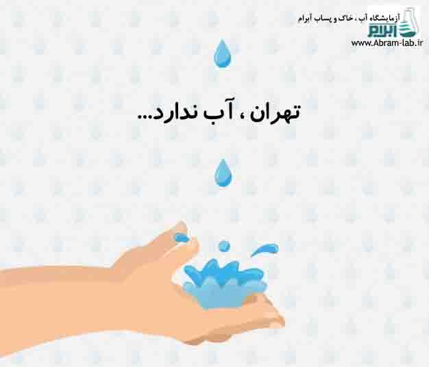 آب آشامیدنی تهران